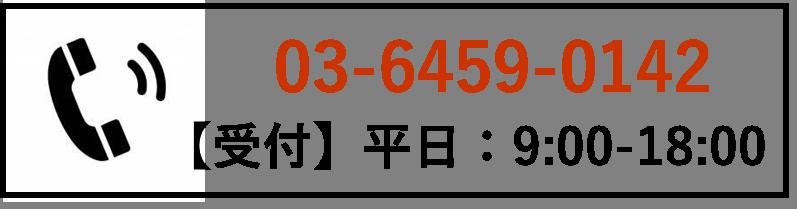 0364590142 【受付】平日:9:00-18:00